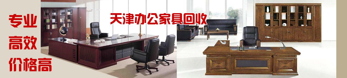 天津回收家具,天津回收办公家具